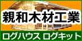 ログハウス・ログキットハウスなら親和木材工業