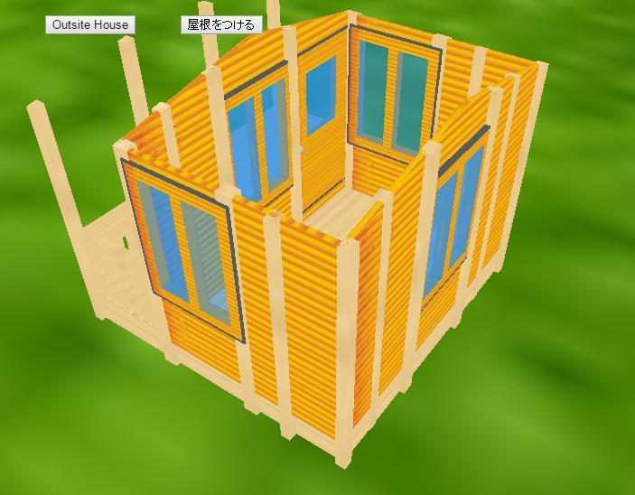 ログハウスシュミレーター 3D