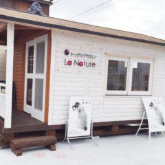 木の香りが漂うログハウスでトリミングサロンを開店!(La Nature)